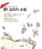 중1 교과서 소설 (중등/상품설명참조/2)