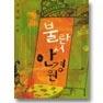 불란서 안경원 - 개정판