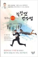 성공을 좌우하는 직장인 건강법 / 이광연 / 2015.04