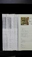 한국박물관건축학회논문집 통권 제1호(창간호).2.3.4.5.6.7.8.9.10.11.12호(총12권)