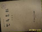 민족문화추진회 / 창립 10주년기념 민족문화 창간호 1975.12 -설명란참조