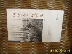 작가마을 / 세상을 핑계로 / 박장호 시집 -09년.초판.설명란참조