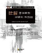 새책. 한일 종교문화 교류의 최전선