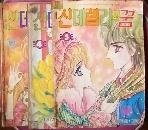 신데렐라의 꿈 3,4,5 (3권) 김애리 1984년발행