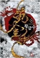 황금수. 1-15 (완결) : 나한 신무협 장편소설 - 클릭북