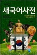 예림 새국어사전 (최신컬러판)