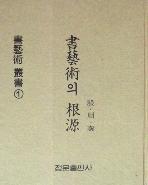 서예술총서 1 서예술의 근원 은.주.진 書藝術의 根源 殷.周.秦