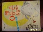 아르볼 / 왜 ㅇ등은 왜 O등은 없을까 / 이영민 글. 박재현 그림 -10년.초판