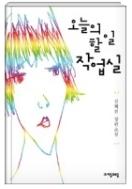 오늘의 할 일 작업실 - 김혜진 장편소설 1판 1쇄