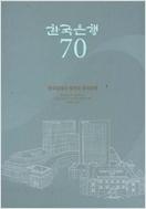 한국은행 70 - 한국경제의 발전과 한국은행 1950-2020