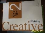 경성대학교 출판부 / 창의적 글쓰기 2 / 국어 교재 편찬 위원회 -사진.아래참조