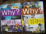 2권 예림당 초등과학학습만화 Why 3 바다. 4 컴퓨터 / 이광웅. 박종관 외 -설명란참조