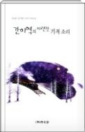 간이역의 아련한 기적 소리 - 우당 김지향 자전적 에세이 초판1쇄