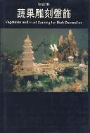 廖淸池 蔬果雕刻盤飾 (200種立體與平面變化基礎篇 1)