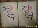 미래사 -전2권/ 소설 정역 상.하 / 이재운 소설 -99년.초판. 아래참조