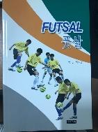 풋살 (FUTSAL) / 박경화 / 2009.09