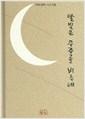 달빛은 우주를 비추네 / 월조 지명 스님 / 1996.07