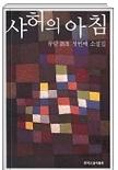 샤허의아침 - 류담(고혜숙) 첫 번째 소설집 1쇄