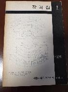작곡집1(1975) 서울음대작곡과1975창간지