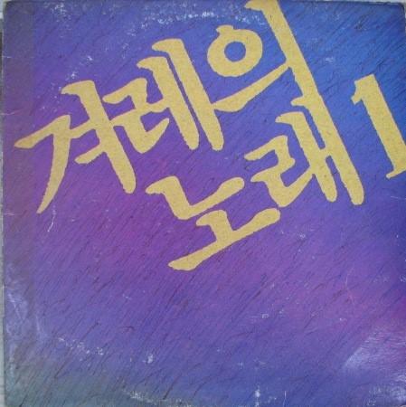 겨레의노래 1 한겨레신문 겨레의 노래 사업단 :감독 :김민기