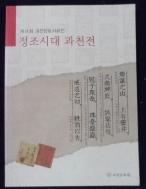 정조시대 과천전 -도록 - 제9회 과천향토사료전-  /사진의 제품  ☞ 서고위치:SC 2