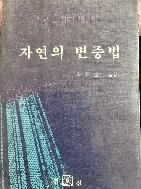 자연의 변증볍 - 프리드리히 엥겔스 - 1989년 초판본