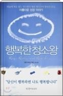 행복한 청소왕 - '당신이 행복하면 나도 행복합니다' 하늘에 복을 쌓는 청소회사 메리 메이즈의 행복한 섬김! 1판1쇄