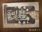 황금부엉이 / 갤럭시 노트 USING BIBLE / 강현주 지음 -아래참조