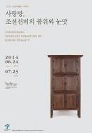사랑방, 조선선비의 품위와 눈맛 (2014 북촌박물관 기획전)