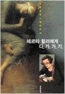 헤르타 뮐러에게 다.가.가.기. (2009 노벨문학상)