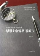 대상적격 이외 소송요건 행정소송실무 강좌4 -정승윤