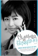 안녕하세요 김주하입니다 - 우리나라 방송역사 최초의 여성 단독 앵커, 김주하! 초판3쇄