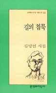 길의 침묵 - 김명인 시집 (문학과지성시인선 229)