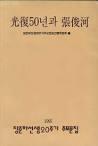 광복50년과 장준하 초판(1995년)