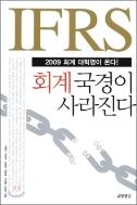 IFRS 회계 국경이 사라진다 - (파이낸셜뉴스)기자들이 제공하는 국제회계기준 관련 지식과 통찰! (초판1쇄)