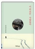 이 외로운 사람들아 - 지금-이곳과 소통하는 인문학자 강명관의 잡문집 초판1쇄