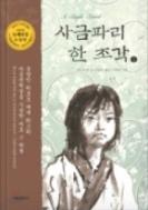 사금파리 한 조각 1 - 동양인 최초로 권위 있는 아동문학상인 뉴베리상 수상작(전2권중 1권) 4판 2쇄