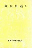 한글대장경 170 아함부 15 반니원경 외