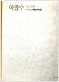 이종수 겨울열매 (2008.4.25-8.3 대전시립미술관 제1전시실 전시도록)