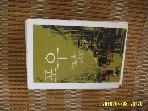 동해출판 / 포우 단편 베스트 걸작선 / 에드가 앨런 포우. 박현석 옮김 -작은책. 07년.초판