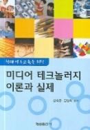 미디어 테크놀러지 이론과 실제 - 현대아동교육을 위한 (인문)/상품설명참조