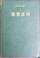 교육원리-현대교육양서1 1961년발행