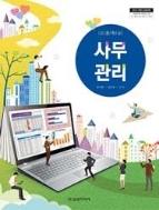 고등학교 교과서   사무관리   2015 개정 교과서