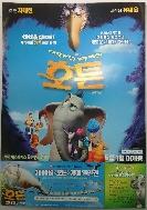 호튼 (2008) (낱장)(영화전단지)