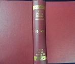 james legge  The Chinese Classics 詩經   [中英對照]   [영인본]  /사진의 제품  ☞ 서고위치:RW 5 *[구매하시면 품절로 표기됩니다]