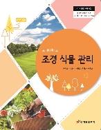 고등학교 조경식물관리 교과서 경기/2015개정/최상급