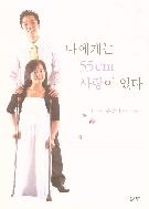 나에게는 55cm 사랑이 있다 - 엄지공주 윤선아 사랑 이야기 1판6쇄