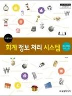 2017년형 8차 고등학교 회계 정보 처리 시스템 교과서 (삼영 박용범) (417-6)
