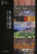 生と死の探求  (九州大學文學部人文學入門 2) (일문판, 2013초판) 생과 사의 탐구