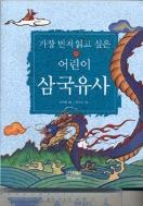 어린이 삼국유사 - 가장 먼저 읽고 싶은 (아동/상품설명참조/2)